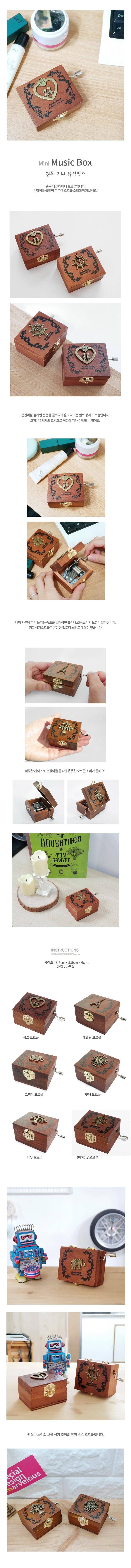 원목 미니상자 뮤직박스 - 진바스, 7,000원, 장식소품, 오르골