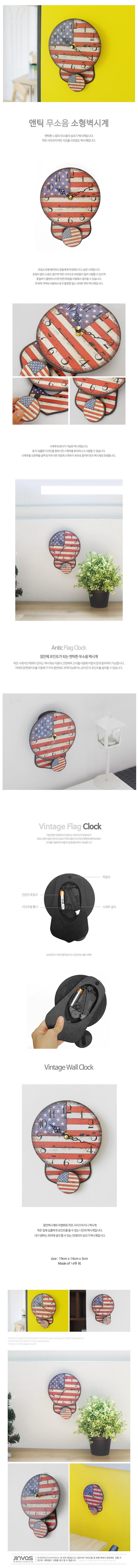 앤틱한 무소음 소형벽시계 - 진바스, 9,900원, 벽시계, 무소음/저소음