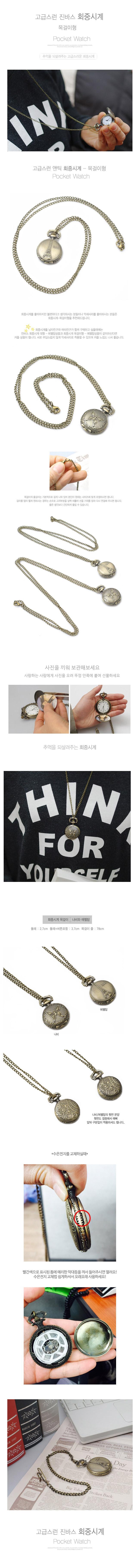 고급스런 앤틱 회중시계 - 목걸이형 - 진바스, 12,000원, 남성시계, 패션시계