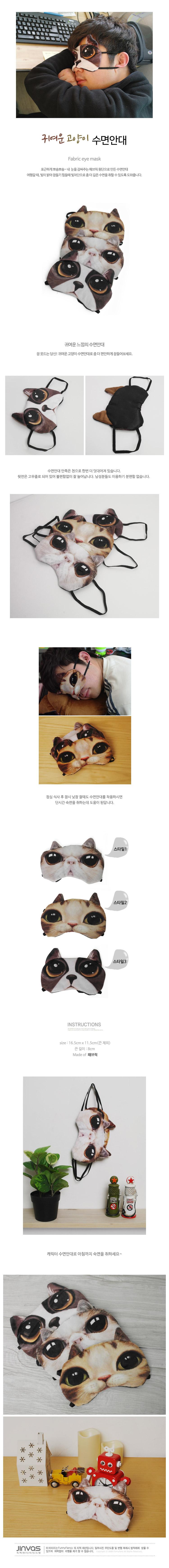 귀여운 고양이 수면안대 - 진바스, 4,000원, 편의용품, 목쿠션/안대/슬리퍼