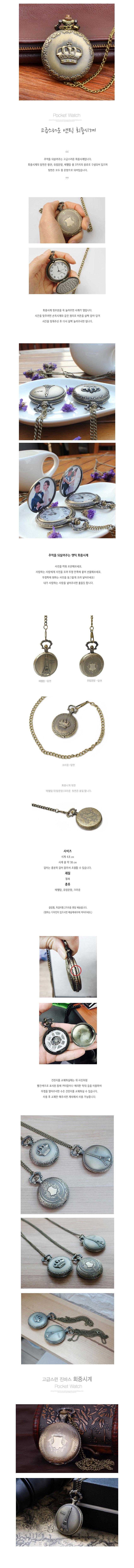 진바스 고급스런 앤틱 회중시계 (4.8cm) - 진바스, 12,000원, 남성시계, 패션시계