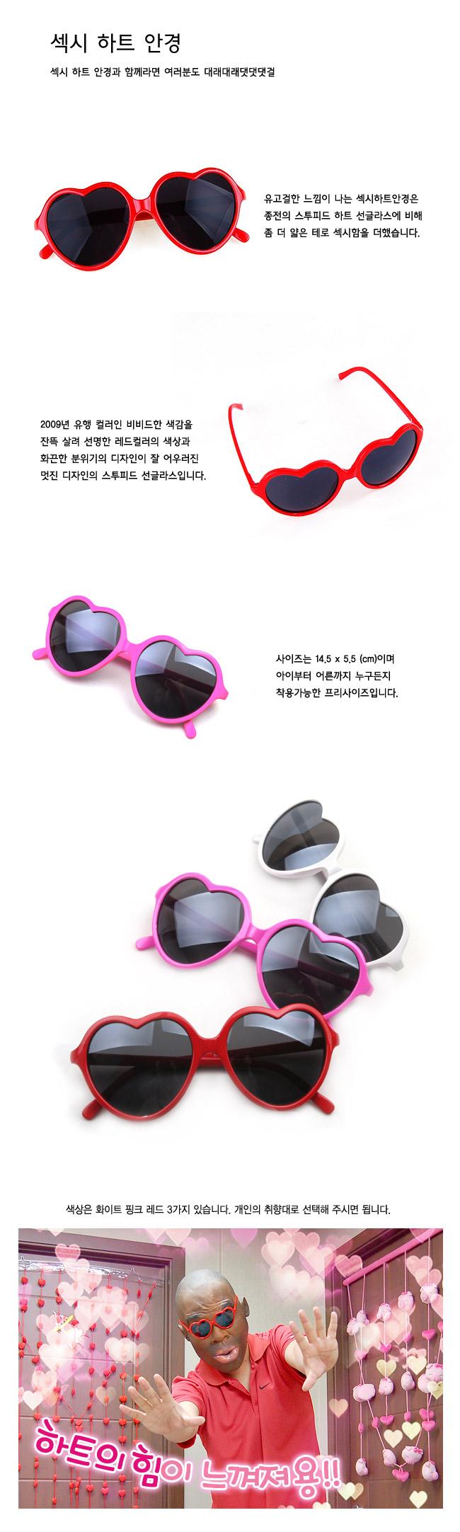 섹시 하트 안경 - 진바스, 3,000원, 안경/선글라스, 선글라스